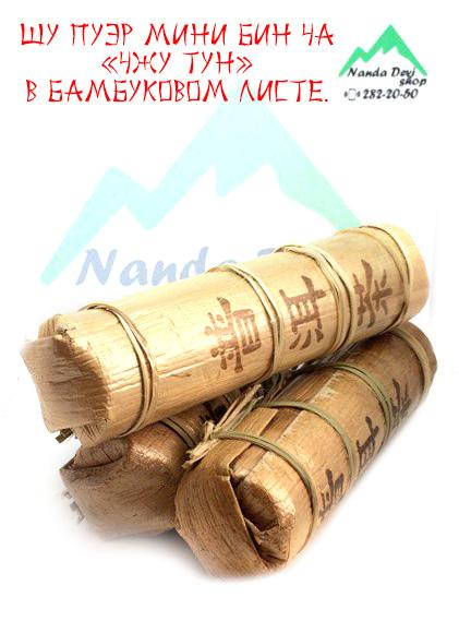 Шу Пуэр мини бин ча «чжу тун» в бамбуковом листе.