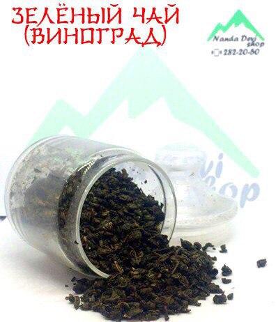 зеленый чай виноград