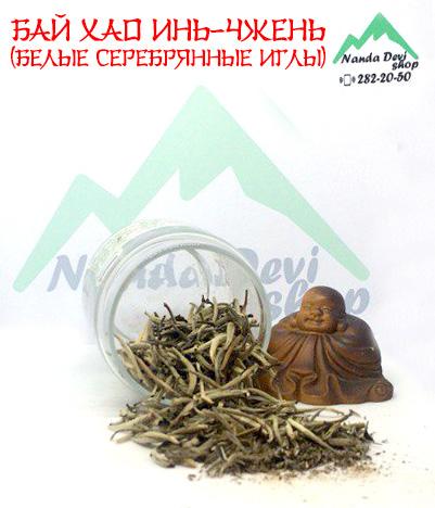 Бай хао инь-чжень (белые серебрянные иглы)