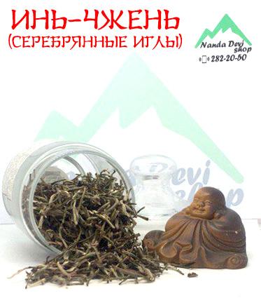 Инь-чжень (серебрянные иглы)