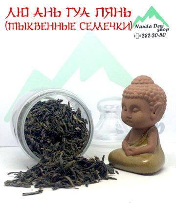 Лю ань гуа пянь (тыквенные семечки)