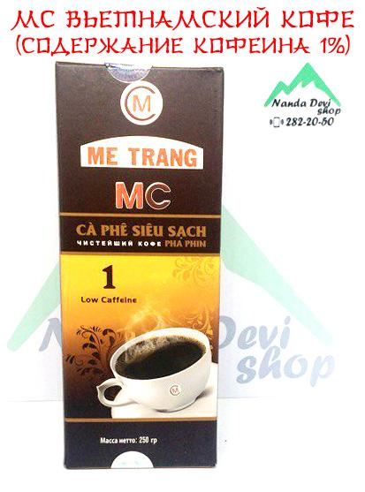 Mc вьетнамский кофе (содержание кофеина 1%)
