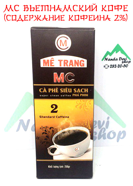 Mc вьетнамский кофе (содержание кофеина 2%)