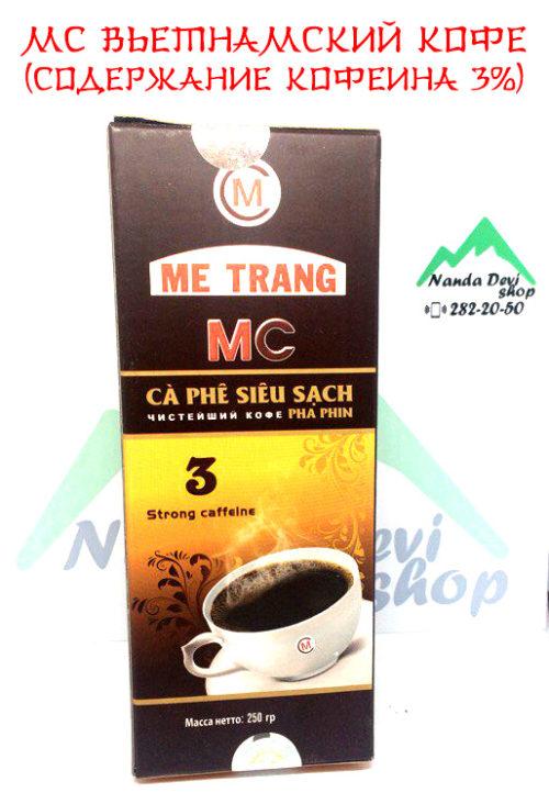Mc вьетнамский кофе (содержание кофеина 3%)