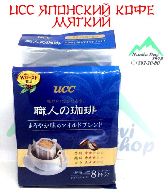 Ucc японский кофе Мягкий