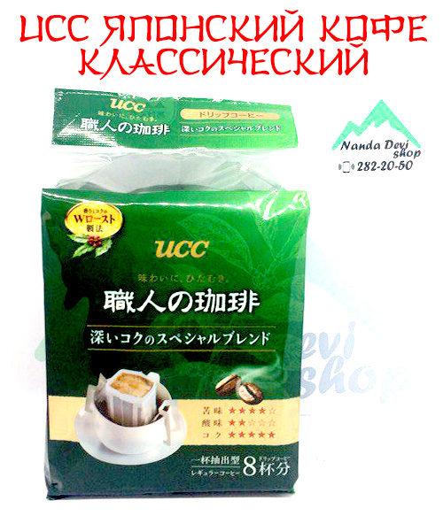Ucc японский кофе классический.