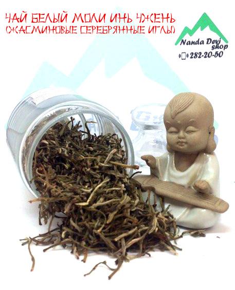 Чай Белый моли инь чжень (жасминовые серебрянные иглы)