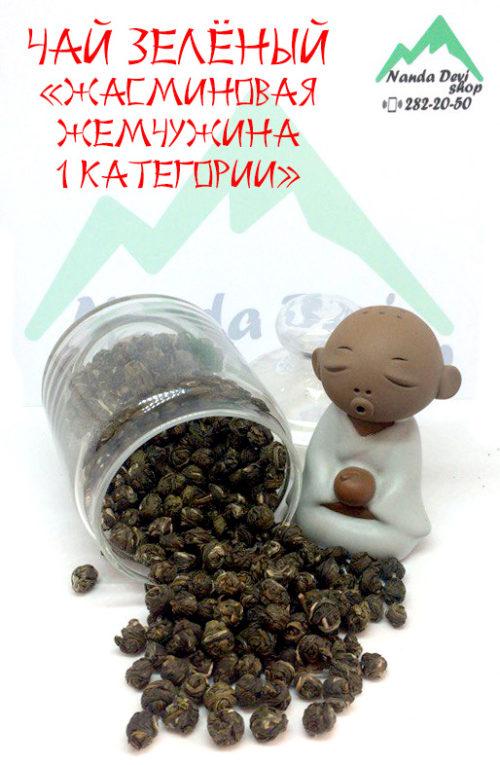 Чай зелёный «жасминовая жемчужина 1 категории»