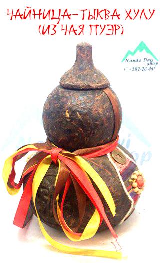 Чайница-тыква хулу (из чая Пуэр)