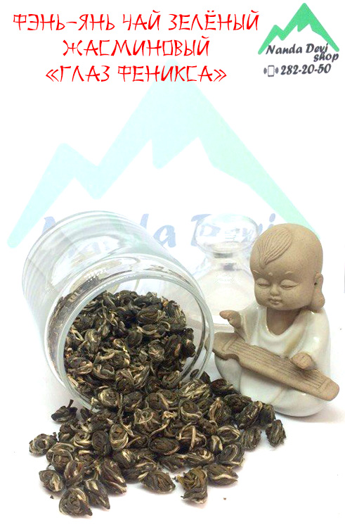 Фэнь-Янь Чай зелёный жасминовый «глаз феникса»