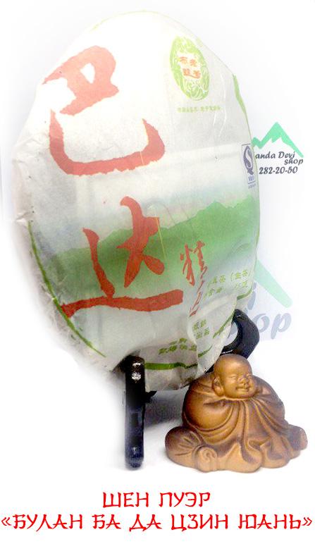 Шен Пуэр «булан ба да цзин юань»