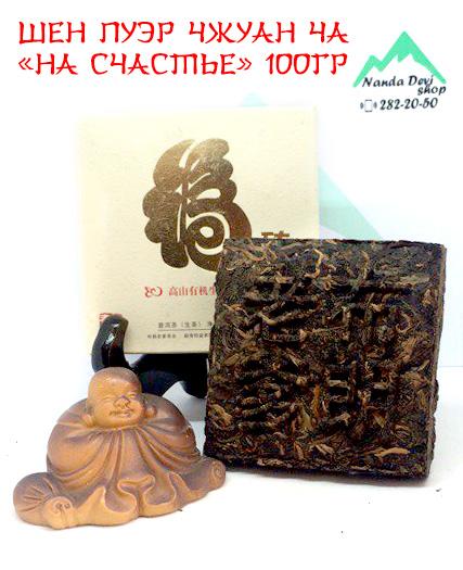 Шен Пуэр чжуан ча «на счастье» 100гр