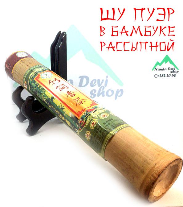 Шу Пуэр в бамбуке, рассыпной.